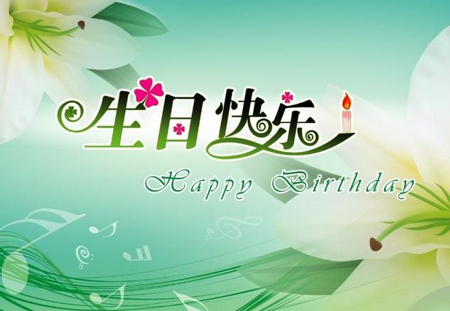 搞笑生日祝福语 棒棒哒朋友幽默生日短信图片
